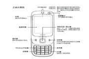 多普达 S600手机 使用说明书
