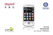 多普达 A6188手机 使用说明书