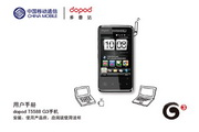 多普达 T5588手机 使用说明书