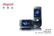 多普达 S610手机 使用说明书