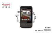 多普达 T3333手机 使用说明书