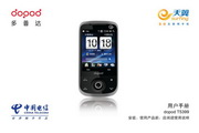多普达 T5399手机 使用说明书