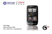 多普达 A8188手机 使用说明书