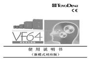 东洋(TOYO)VF64–1R122变频器说明书