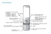海尔 HG-X70手机 使用说明书