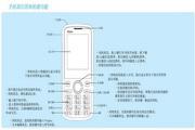 海尔 HG-V500手机 使用说明书