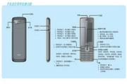 海尔 HG-M700手机 使用说明书