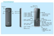 海尔 HG-M550手机 使用说明书
