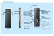 海尔 HG-M530手机 使用说明书