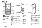 夏普 GX-T17手机 使用说明书