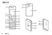 夏普 WX-T81手机 使用说明书