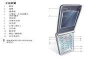 索尼爱立信 Z770i手机 使用说明书