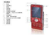 索尼爱立信 W908c手机 使用说明书