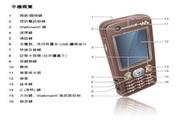 索尼爱立信 W890i手机 使用说明书