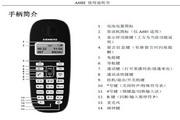 西门子GIGASET A68H数字无绳扩展话机 使用说明书