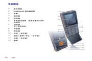 索尼爱立信 W350c手机 使用说明书