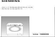 西门子Live 1800XS电脑超薄滚筒洗衣机 使用及安装说明
