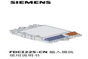 西门子 FDCI225-CM输入模块 使用说明书