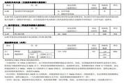 东洋(TOYO)VF64 -1122变频器说明书