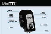 佳能照相机专用 MiniTT1/FlexTT5无线闪光发射器 说明书