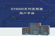 神源SY6000-G40040变频器用户手册