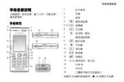 索尼爱立信 K600i手机 使用说明书