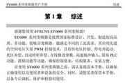 神源SY6000-G35040变频器用户手册