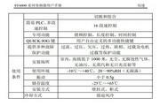 神源SY6000-G31540变频器用户手册