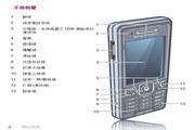 索尼爱立信 C510手机 使用说明书