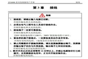 神源SY6000-G09040变频器用户手册