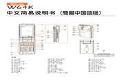 京瓷 W64K手机 使用说明书