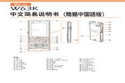 京瓷 W63KZ手机 使用说明书