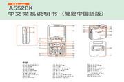 京瓷 A5528K手机 使用说明书