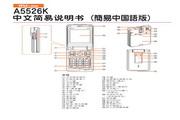 京瓷 A5526K手机 使用说明书
