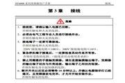 神源SY6000-G03740变频器用户手册