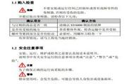 神源SY6000-P04540变频器用户手册