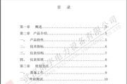 博宇BY2565指针式绝缘电阻测试仪使用说明书