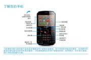 飞利浦 F322手机 使用说明书