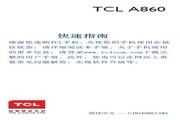 TCL A860手机 说明书
