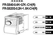 三菱 FR-S540-3.7K-CH(R)变频器 说明书