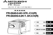 三菱 FR-S540-1.5K-CH(R)变频器 说明书