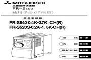 三菱 FR-S540-0.75K-CH(R)变频器 说明书