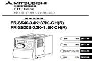三菱 FR-S540-0.4K-CH(R)变频器 说明书