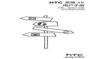 HTC G18手机 说明书