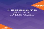 HTC G14手机 说明书