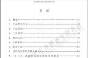 博宇YD(JZ)10/50油浸式试验变压器的使用说明书