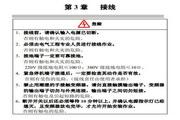 神源SY6000-G03040变频器用户手册