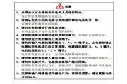 神源SY6000-P03740变频器用户手册