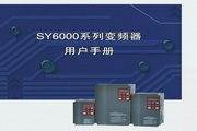 神源SY6000-P02240变频器用户手册