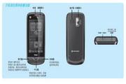 海尔 H-U78T手机 使用说明书